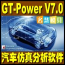 <table><tr><td><font color=blue>发动机仿真 GT POWER GT SUITE v7.0.0 BUILD4 送中文版电子教程</font></td></tr></table>
