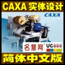 <table><tr><td><font color=blue>CAXA实体设计2006 2007 2008 2009 2011CAXA Solid 机械设计软件</font></td></tr></table>