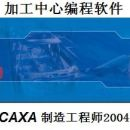 <table><tr><td><font color=blue>CAXA制造工程师2004 2-5轴铣削/镗削数控加工CAM软件</font></td></tr></table>