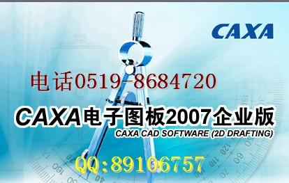 <table><tr><td><font color=blue>CAXA电子图板2007r2 官方正式企业版</font></td></tr></table>