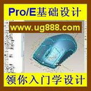 <table><tr><td><font color=blue>Pro/E2.0基础设计中文视频教程教学光盘15CD pro/engineer教材 </font></td></tr></table>