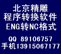 <table><tr><td><font color=blue>JD北京精雕NC转换软件 ENG格式转NC程序软件 JDPaint程式转换软件</font></td></tr></table>