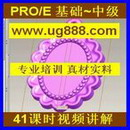 <table><tr><td><font color=blue>Pro/E视频教程 Proe初级-中级教程共41课时 培训机构出品</font></td></tr></table>
