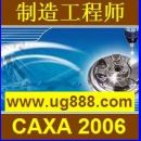 <table><tr><td><font color=blue>CAXA制造工程师2006 CAXA制造工程师软件 XP好装 保证好用</font></td></tr></table>