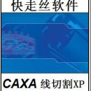 <table><tr><td><font color=blue>CAXA线切割XP 快走丝软件</font></td></tr></table>
