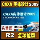 <table><tr><td><font color=blue>CAXA实体设计2009 R2 正式版破解 2D 3D全功能设计软件</font></td></tr></table>