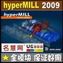 <table><tr><td><font color=blue>hypermill 2009.1 全模块稳定 无精度问题 挂ThinkDesign2008.1</font></td></tr></table>