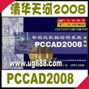 <table><tr><td><font color=blue>清华天河PCCAD2008 TH-PCCAD智能化绘图系统企业版 免费赠送 AutoCAD 2008</font></td></tr></table>