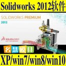 <table><tr><td><font color=blue>SolidWorks 2012中文英文32/64位软件带安装教程win10 win8 win7 XP</font></td></tr></table>