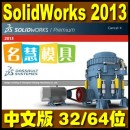 <table><tr><td><font color=blue>SolidWorks 2013 中文正式版 32/64位支持win7 带安装教程 机械设计软件</font></td></tr></table>