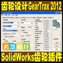 <table><tr><td><font color=blue>三维齿轮插件 GearTrax2012 齿轮设计软件Solidworks 2012插件</font></td></tr></table>
