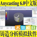 <table><tr><td><font color=blue>AnyCasting 6.0 中文版英文版32位64位 铸造模拟仿真分析软件</font></td></tr></table>