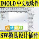 <table><tr><td><font color=blue>IMOLD V12 中文版 SW模具设计插件solidworks塑料模具辅助设计</font></td></tr></table>